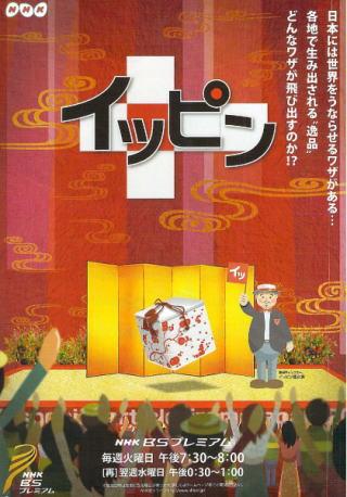 NHKBSプレミアム『イッピン』